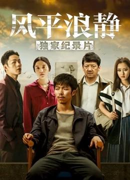 风平浪静·独家纪录片