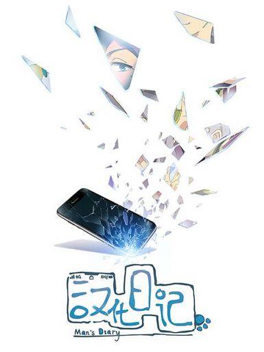 汉化日记第一季全集 2019.HD720P 迅雷下载
