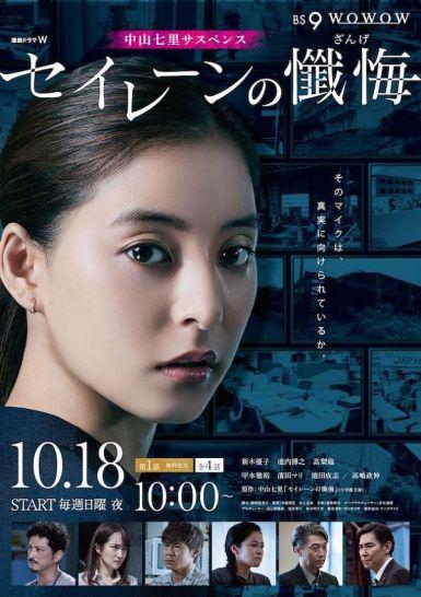 海妖的忏悔全集 2020日剧HD720P 迅雷下载