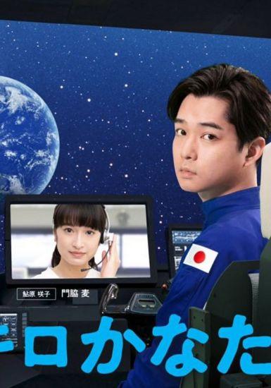 远隔40万公里的恋爱全集 2020日剧 HD720P 迅雷下载