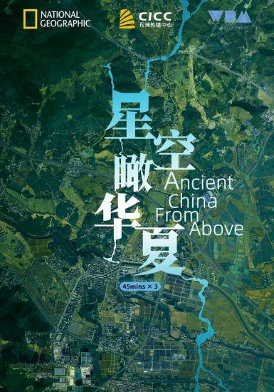 星空瞰华夏 2020高分纪录片 HD1080P 高清下载