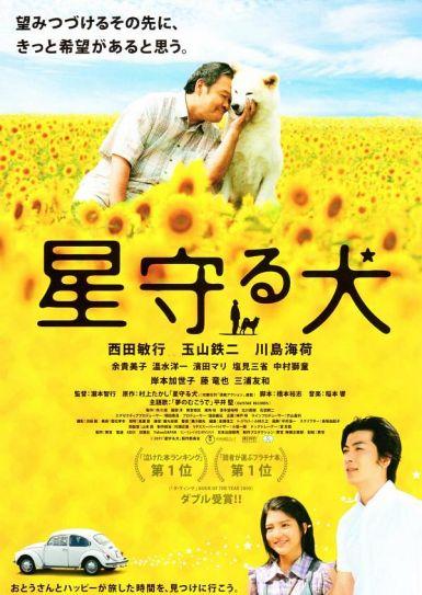 2011日本高分剧情《星守之犬》BD1080P.日语中字