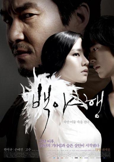 2009韩国爱情悬疑《白夜行》BD1080P.韩语中字