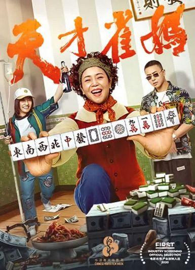 2020剧情喜剧《天才雀妈》HD1080P.国语中字
