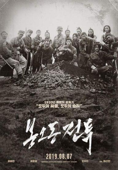 2019韩国抗日战争《凤梧洞战斗》HD1080P.韩语中字