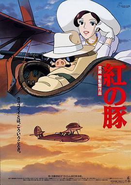 红猪日语(修复版)