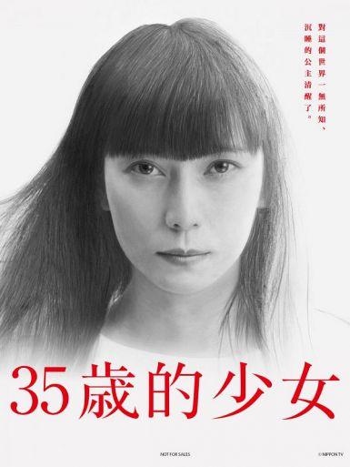 35岁的少女全集 2020日剧 HD720P 迅雷下载