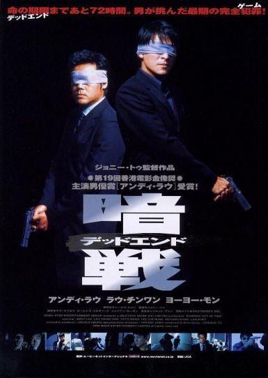 暗战1-2合集 1999-2001.HD720P 迅雷下载
