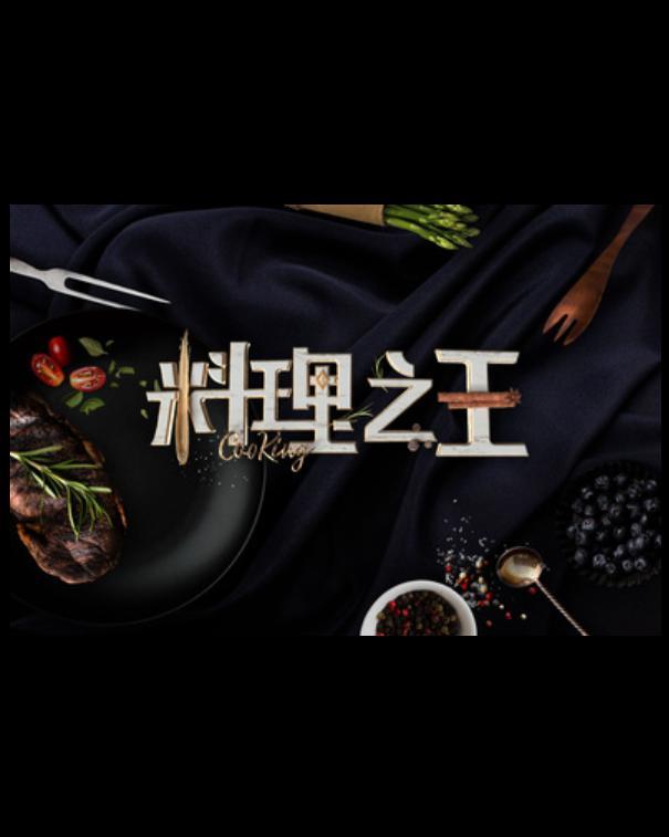 料理之王(2021)