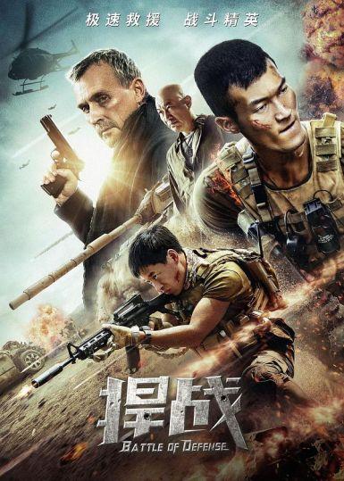2020动作战争《捍战2》HD1080P.国语中字