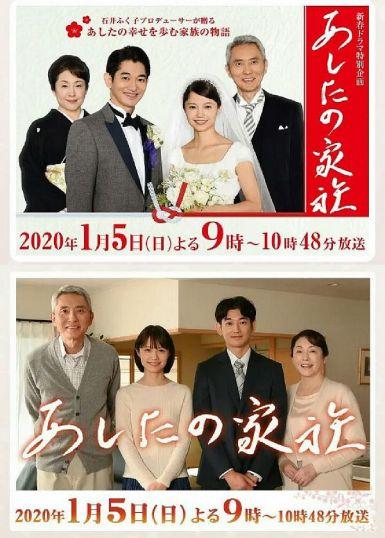 2020日本高分剧情《明日家族》HD720P.中日字幕