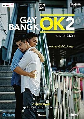 曼谷基友记第二季