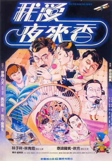 我爱夜来香 1983.HD720P 迅雷下载