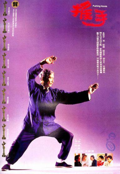 推手 1991李安家庭三部曲之一.HD720P 迅雷下载