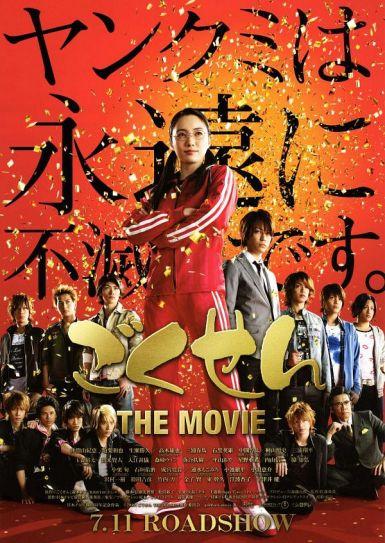 极道鲜师电影版  2009.HD720P 迅雷下载
