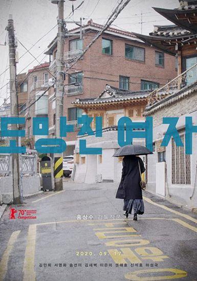 2020韩国剧情《逃走的女人》HD1080P.韩语中字