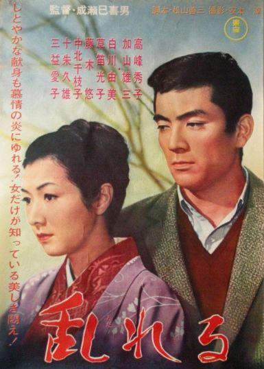 情迷意乱 1964日本高分爱情 BD1080P.日语中字