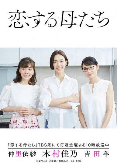 恋爱的母亲们全集 2020日剧.HD720P 迅雷下载