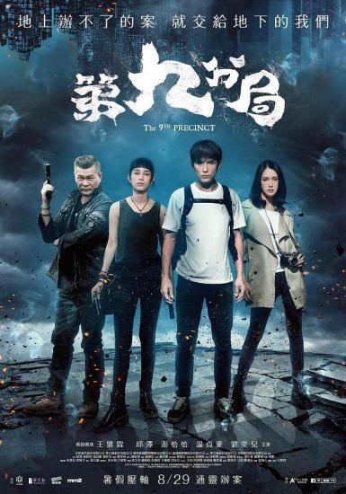 2019台湾奇幻喜剧《第九分局》HD1080P.国语中字