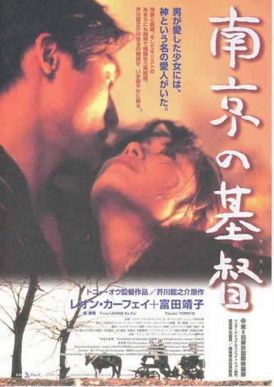 1995香港梁家辉经典获奖电影《南京的基督》BD720P 高清下载