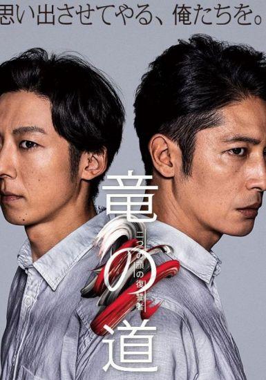 龙道 双面复仇者全集 2020日剧 HD720P 迅雷下载