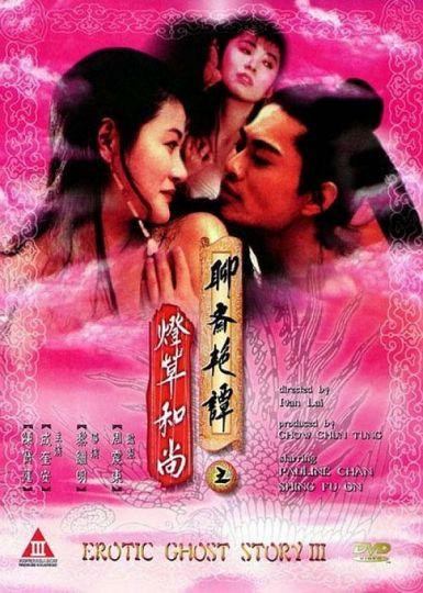 聊斋艳谭之灯草和尚 1992.BD1080P.高清下载