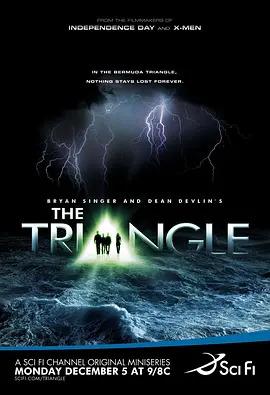 百慕大三角的诅咒第一季