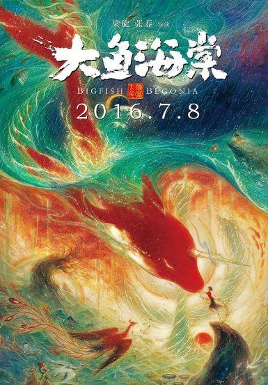 大鱼海棠 2016.HD720P 迅雷下载