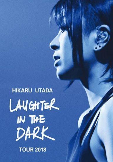 宇多田光Laugher in the Dark 2018 巡回演唱会 HD1080P 迅雷下载
