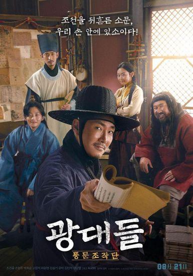2019韩国古装剧情《戏子们:传闻操纵团》BD1080P.韩语中字