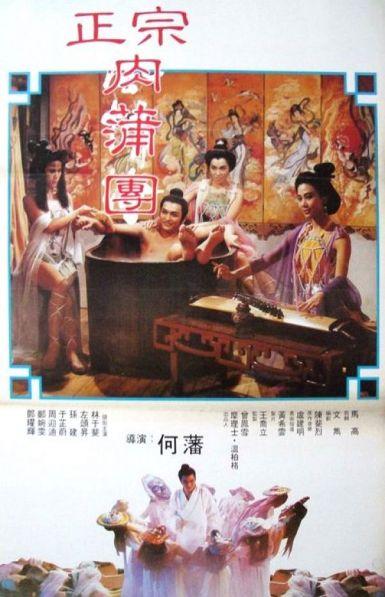 1987古装剧情《浮世风情绘/足本玉蒲团》完整版.BD1080P.国粤三音轨.中字
