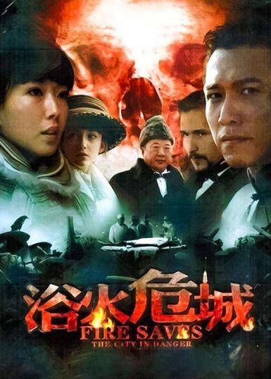 浴火危城全集 2012.HD720P 迅雷下载