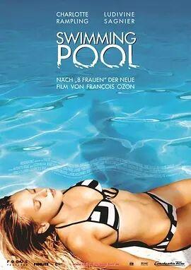 游泳池2003