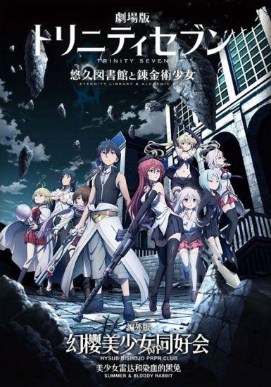 七人魔法使剧场版:悠久图书馆与炼金术少女 2017.HD720P 迅雷下载