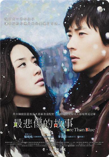 2009韩国高分爱情《比悲伤更悲伤的故事》HD720P 高清下载