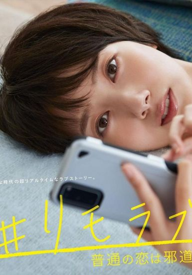 #远程恋爱~普通的恋爱是邪道~全集 2020.HD720P 迅雷下载