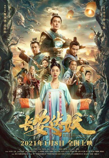 2021奇幻古装《长安伏妖》HD4K/1080P.国语中字