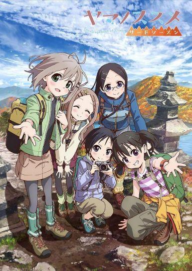 前进吧!登山少女第三季 2018.HD720P 迅雷下载