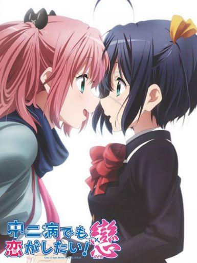 中二病也要谈恋爱!第二季全集  2014.HD720P 迅雷下载