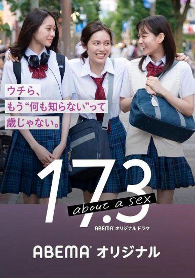 17.3关于性/ 17.3 about a sex全集 2020.HD720P 迅雷下载