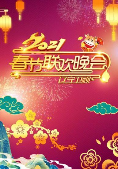 2021年辽宁卫视春节联欢晚会 HD720P 迅雷下载