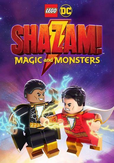 乐高DC沙赞:魔法与怪物 LEGO DC Shazam!: Magic and Monsters