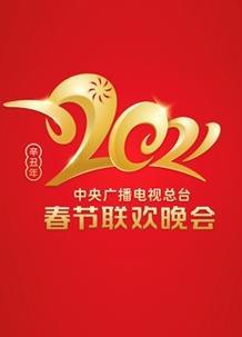 2021年中央广播电视总台春节联欢晚会