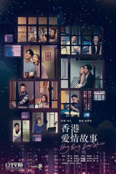 香港爱情故事全集 2020港剧 HD720P 迅雷下载
