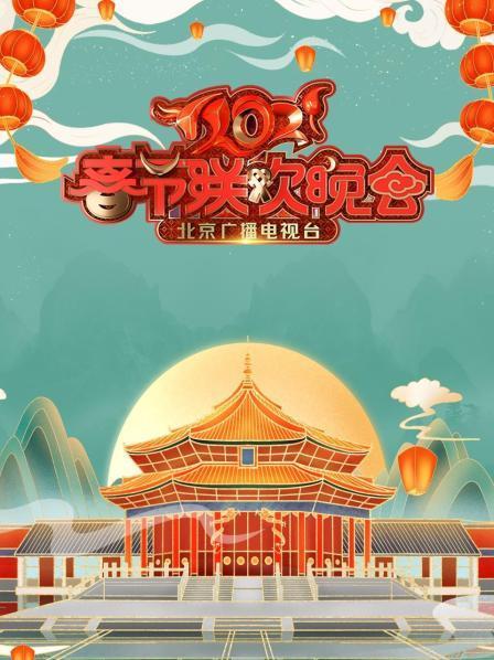 北京广播电视台春节联欢晚会2021