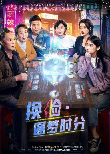2021国产剧情《换脸.圆梦时分》HD1080P.国语中字