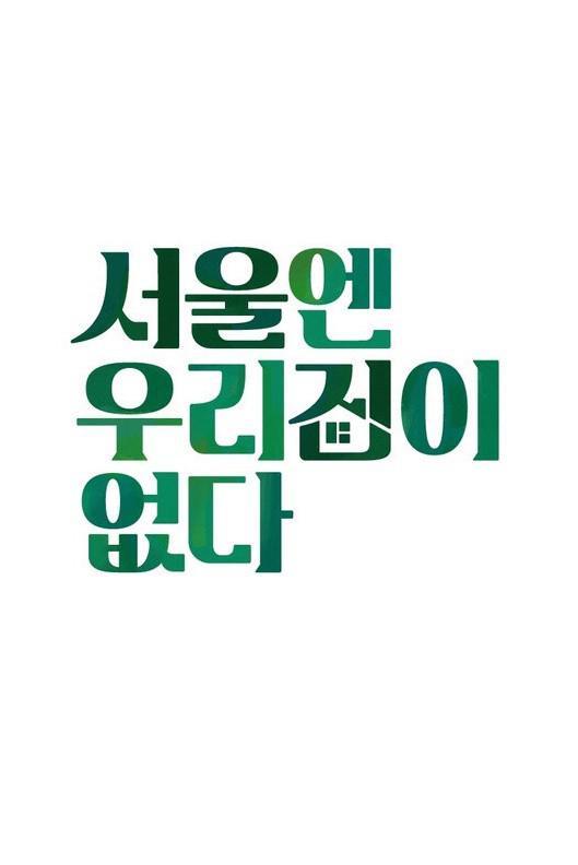 首尔没有我们的家2021