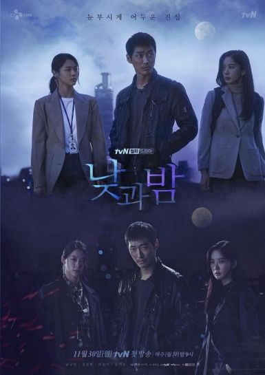 昼与夜全集 2020韩剧 HD720P 迅雷下载
