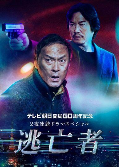 逃亡者全集 2020日剧 HD720P 迅雷下载