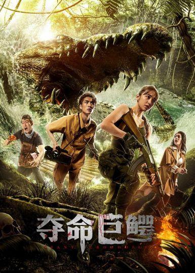 2020动作剧情《夺命巨鳄》HD1080P.国语中字